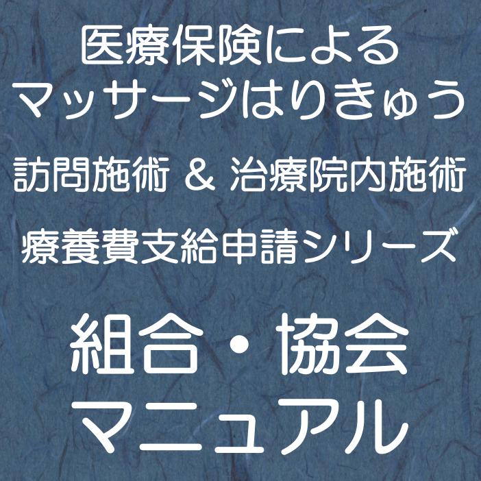 組合・協会加入者マニュアル