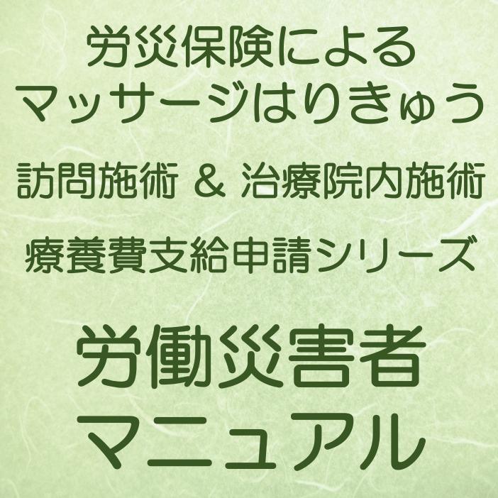 労働災害者マニュアル